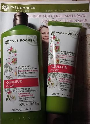 Шампунь и бальзам защита и блеск для окрашенных волос ив роше yves rocher