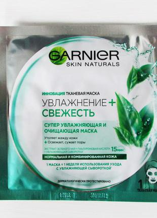 Тканевая маска для лица garnier