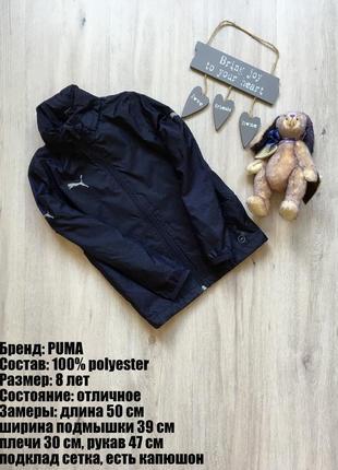 Ветровка, куртка puma
