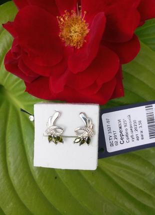 Новые красивые сережки серебро 925 пробы