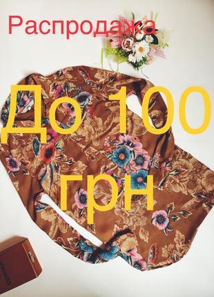 Распродажа яркая и красивая рубашка next натуральная ткань