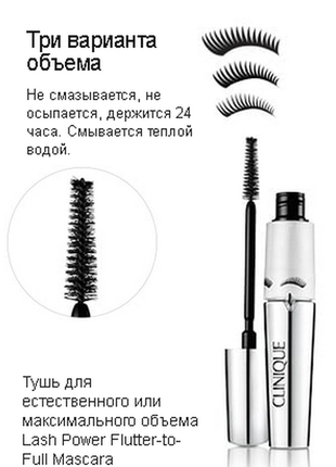 Тушь для естественного или максимального объема lash power flutter-to-full mascara