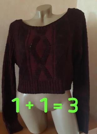 Укороченный свитер/джемпер с косами ,меланж