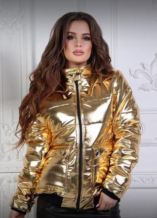 Суперхит  блестящая куртка с золотым отливом р. 48-50