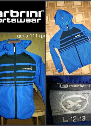 Спортивная куртка от carbini, дорогой бренд, на 12-13 лет