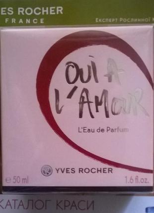 Парфюмированная вода oui a l'amour (да любви) yves rocher (ив роше), 50мл