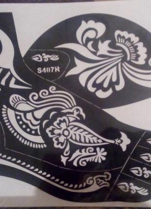 Трафарет для росписи хной, на правую ногу