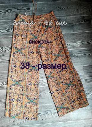 Лёгкие штаны ( вискоза ) высокая посадка пояс резинка +  затягивается на тонкий поясок