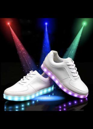 Кроссовки светящиеся белые кроссовки
