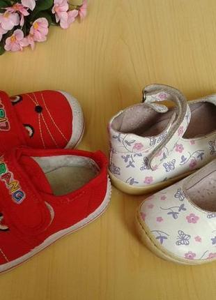 Кожаные туфли base up и мокасины, 23 (14 см)