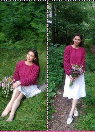 Женский вязаный объёмный свитер джемпер кофта малинки,шишечки,шишки family look мама дочь