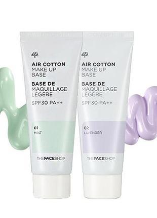 The face shop air cotton make up base - 40ml  в наличии - lavender (сиреневая)