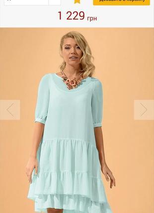 0df80ed3104e349 Шифоновое платье 48-50 размер, цена - 1100 грн, #14051940, купить по ...