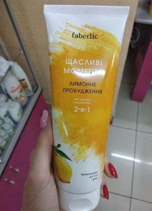 """Гель для душу """"ароматерапія"""" лимонне пробудження"""