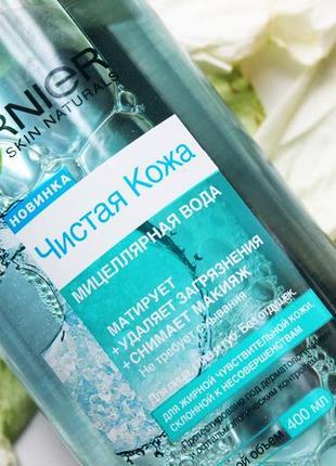Мицеллярная вода для жирной и чувствительной кожи.