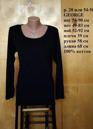 🌷актуальная базовая футболка джемпер длинная черная коттон трикотажная р. 20 54-56