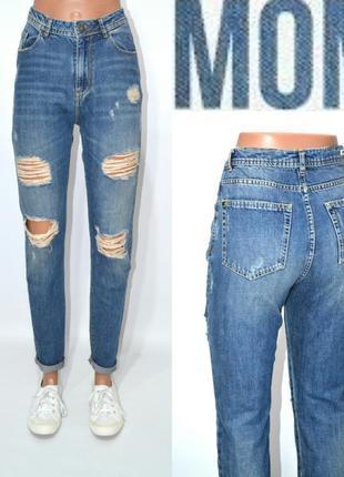Джинсы момы бойфренды рваные высокая посадка ,мом джинсы double agent.