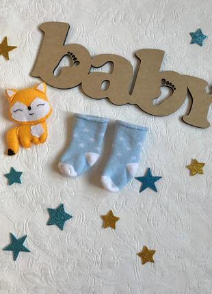 Теплые махровые носочки в звезды для новорожденного