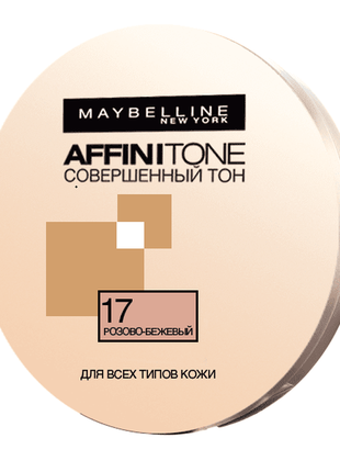 Пудра для лица maybelline affinitone powder тон 17