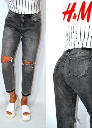 Джинсы момы  бойфренды  рваные высокая  посадка мом mom jeans h&m.