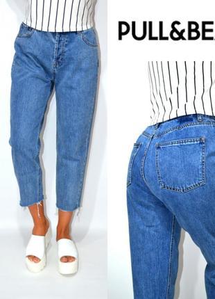 Джинсы момы  бойфренды  рваные высокая  посадка мом mom fit jeans pull&bear.