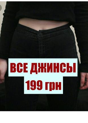 Чёрные джинсы скинни с высокой талией посадкой