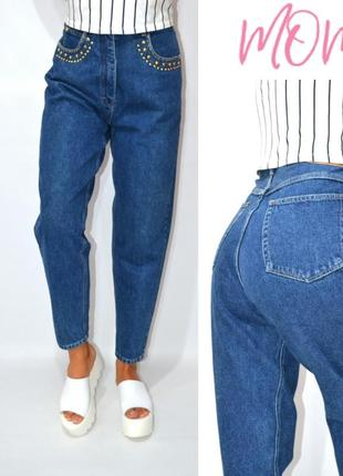 Джинсы момы  бойфренды  высокая  посадка мом mom jeans capito.