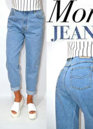 Джинсы момы  бойфренды  высокая  посадка мом mom jeans jeps.