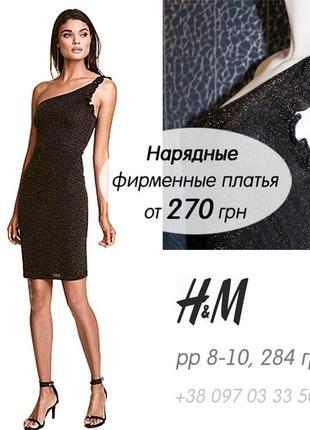 Нарядное черное с золотом платье стильное асимметричное вечернее hm оригинал,10-m-44-46