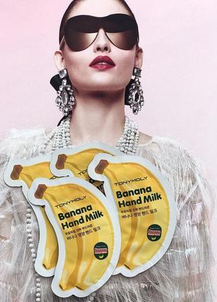 Пробник 10 шт крема-молочко для рук banana hand milk , корея оригинал!