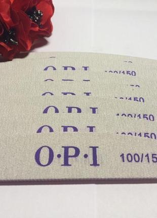 Пилка для ногтей opi 100/150 полукруг1