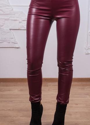 Кожаные леггинсы бордового цвета (марсала)