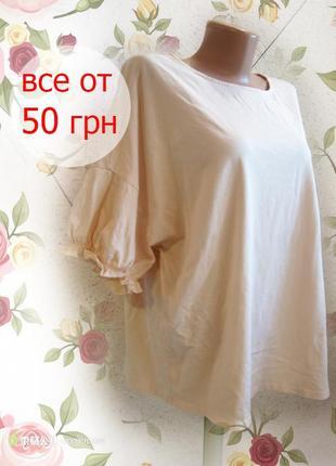 Шикарная блуза футболка нежного персикового цвета