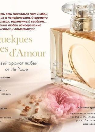 Yves rocher ноты любви