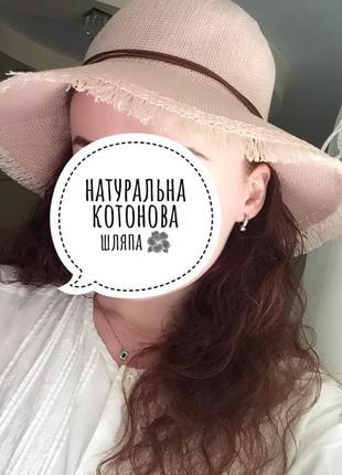 Стильна сонцезахисна котонова шляпа нова