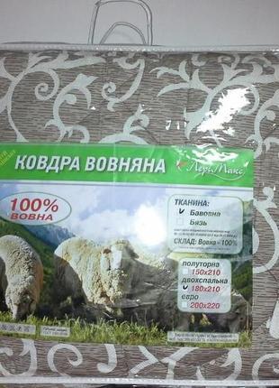 Очень теплое зимние одеяло на овчине. евро размер. верх - хлопок