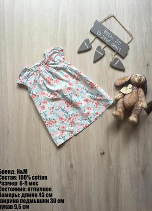 Легкое, летнее платье h&m