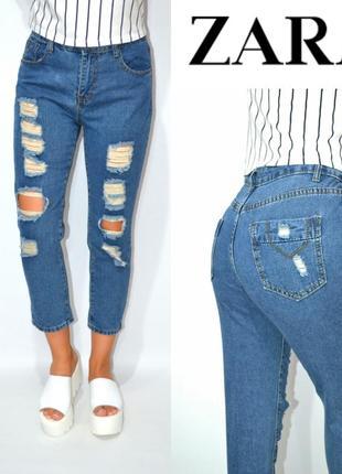 Джинсы момы  бойфренды  рваные мом mom jeans zara.