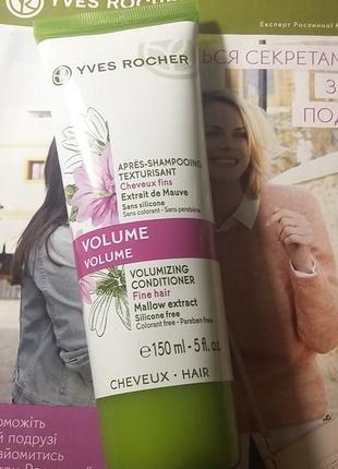 Бальзам для волос  эластичность и объем с мальвой yves rocher