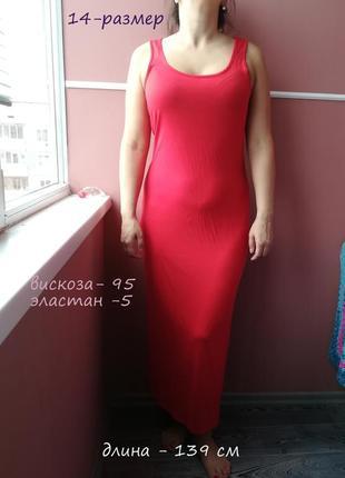 Платье-майка ,платье длинное , длина 139 см