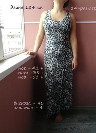 Платье - майка ,  платье длинное , длина 134 см