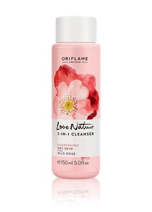 Очищающее средство 2-в-1 «шиповник» для чувствительной кожи