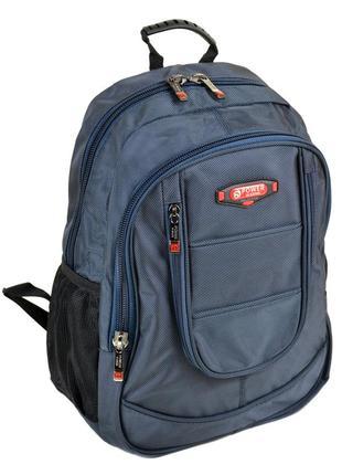 Синий спортивный городской школьный рюкзак из качественного нейлона