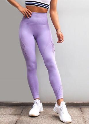 Спортивные лосины женские для спорту, йоги, фитнеса сиреневые с высокой посадкой
