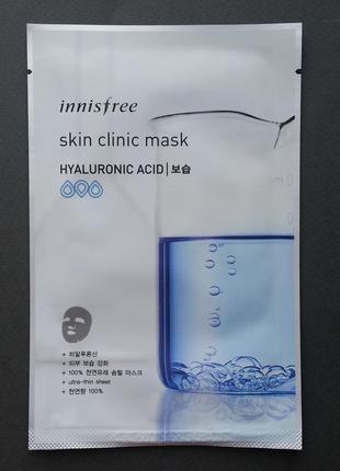 Тканевая маска с гиалуроновой кислотой innisfree skin clinic mask hyaluronic acid