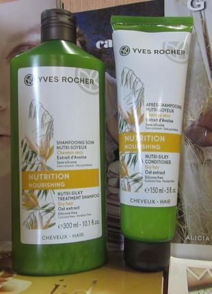 Шампунь для волос + бальзам питание и шелковистость ив роше