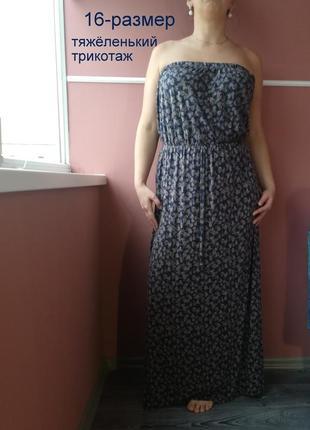 Классное трикотажное платье 16 размера