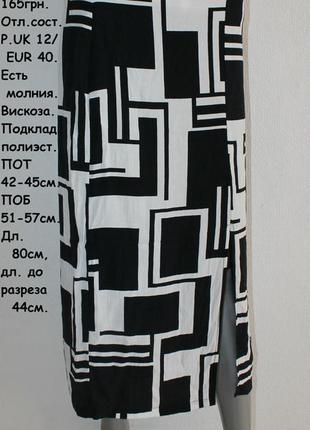 Красивенная длинная юбка dorothy perkins