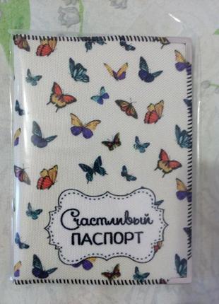 Оригинальная обложка для паспорта