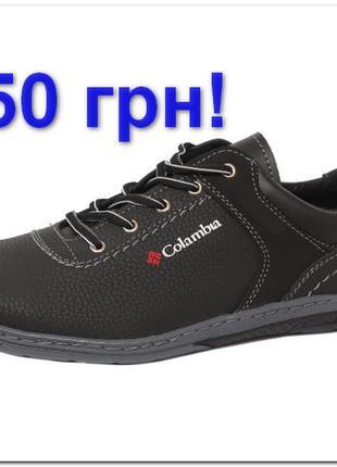 Мужские туфли - кроссовки. 41-45р. дёшево!